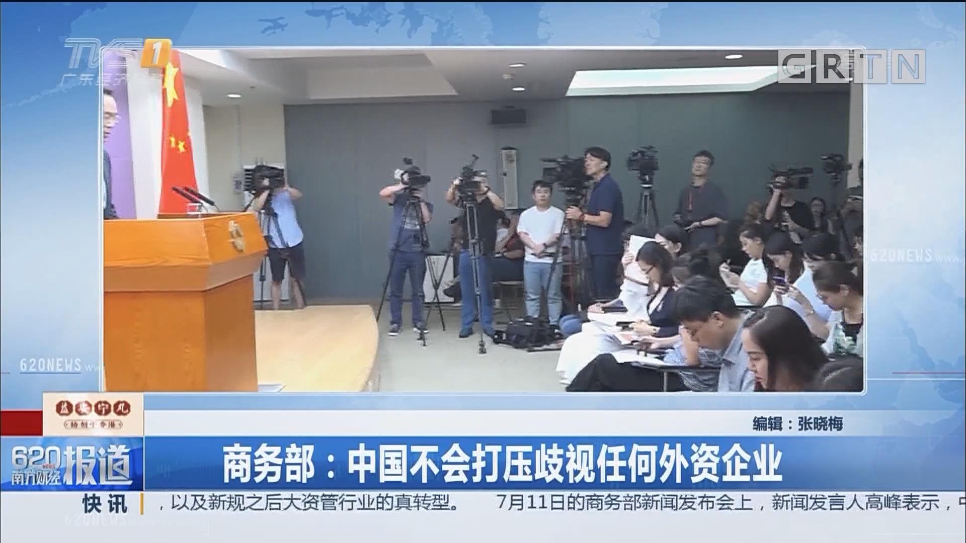 商务部:中国不会打压歧视任何外资企业