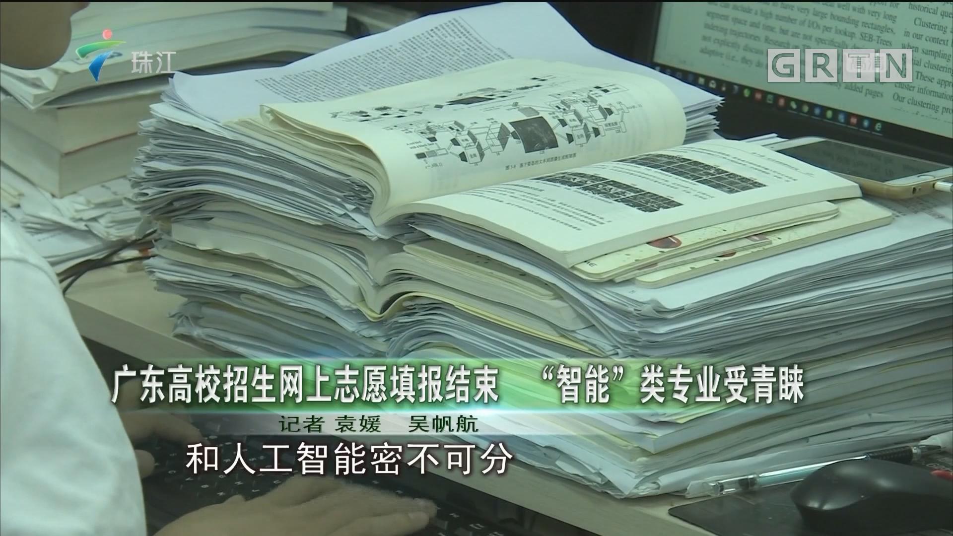 """廣東高校招生網上志愿填報結束 """"智能""""類專業受青睞"""