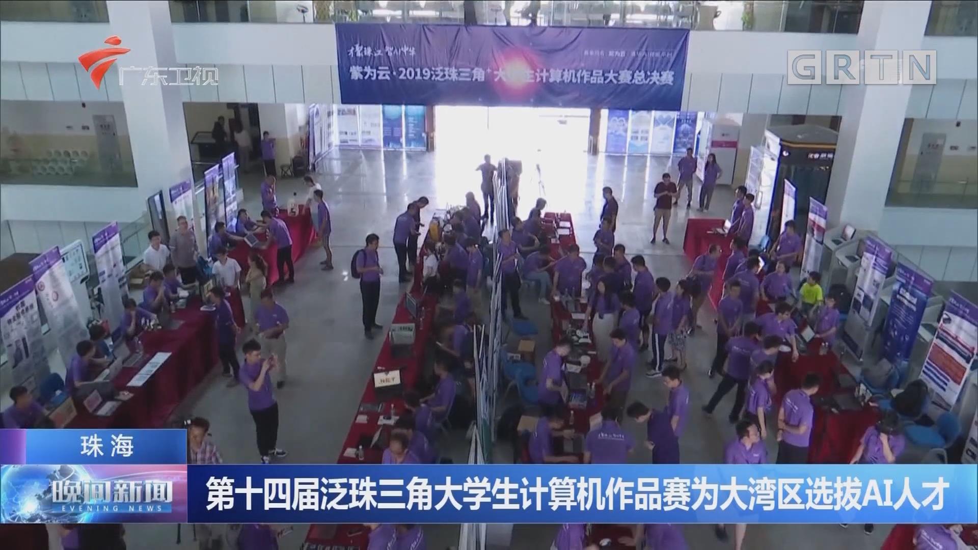 第十四届泛珠三角大学生计算机作品赛为大湾区选拔AI人才