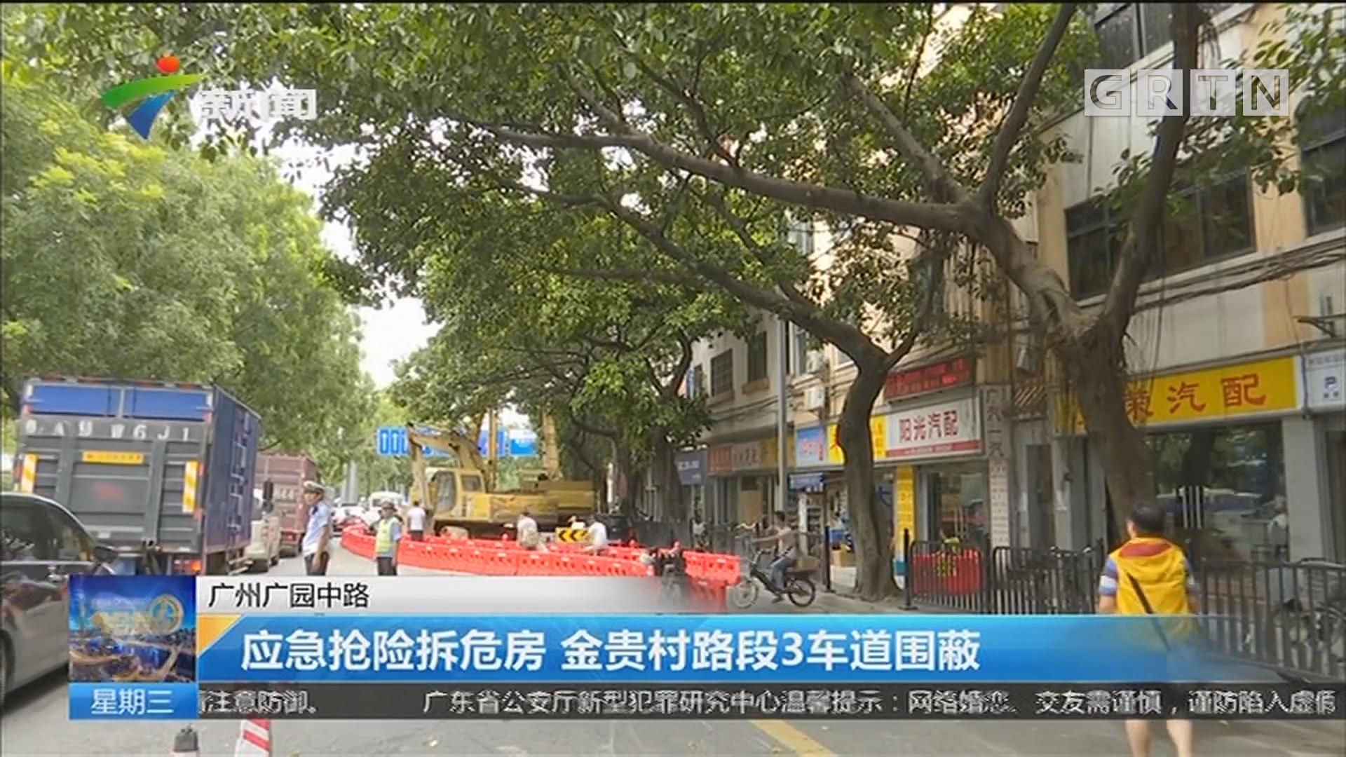 广州广园中路:应急抢险拆危房 金贵村路段3车道围蔽