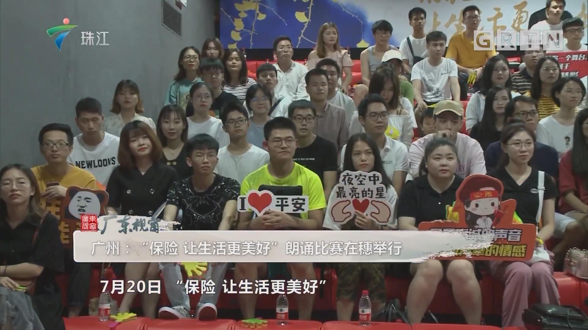 """广州:""""保险 让生活更美好""""朗诵比赛在穗举行"""