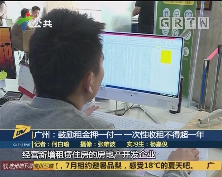 广州:鼓励租金押一付一 一次性收租不得超一年