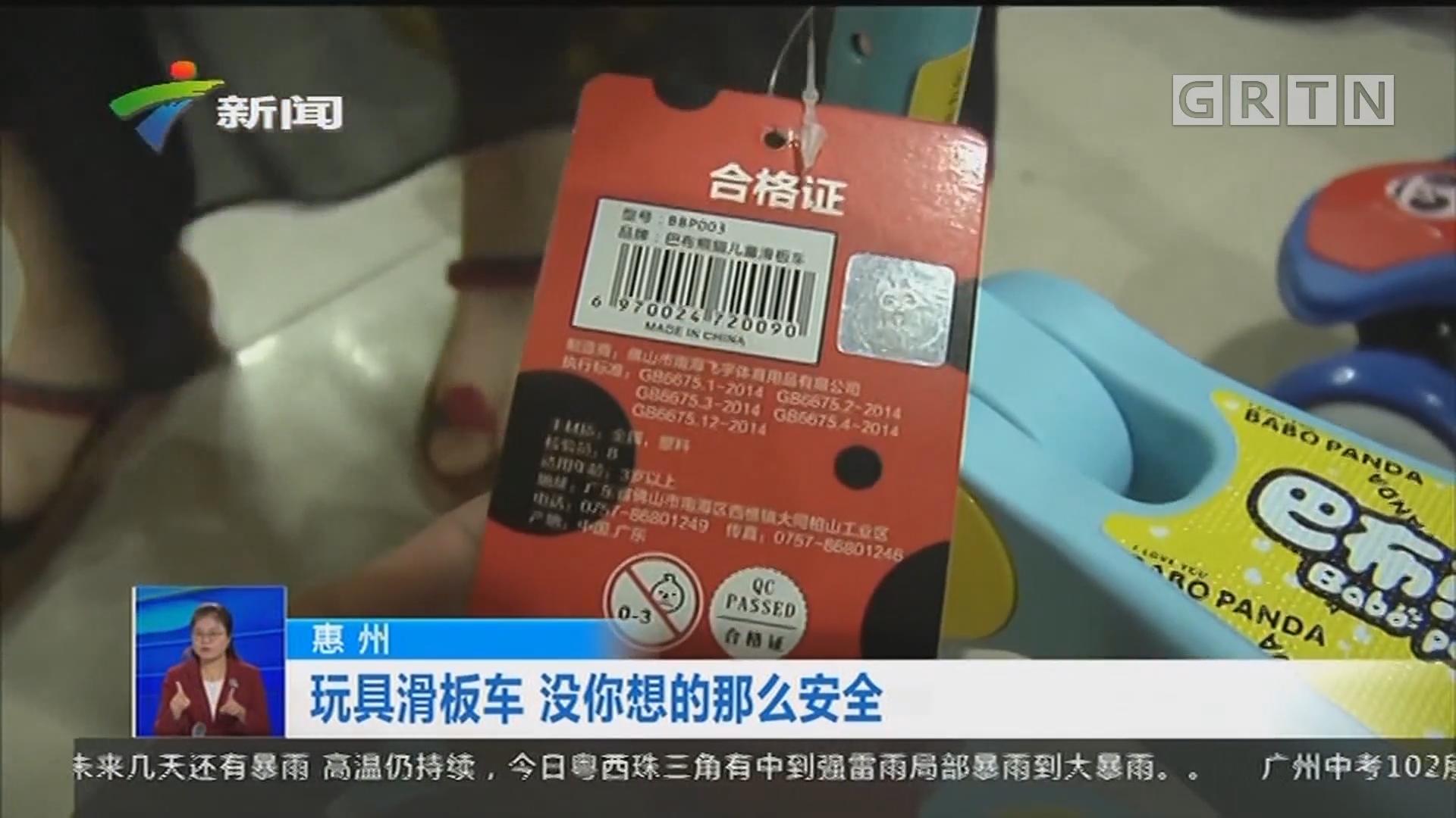 惠州:玩具滑板车 没你想的那么安全