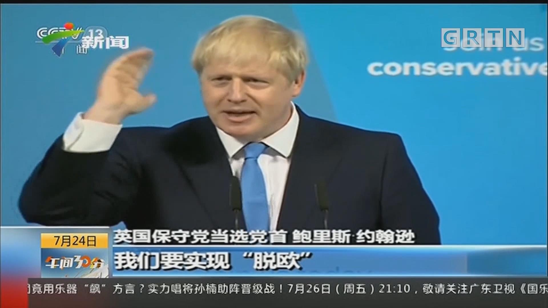 """鲍里斯·约翰逊当选英执政党新党首:英国""""无协议脱欧""""可能性加大"""
