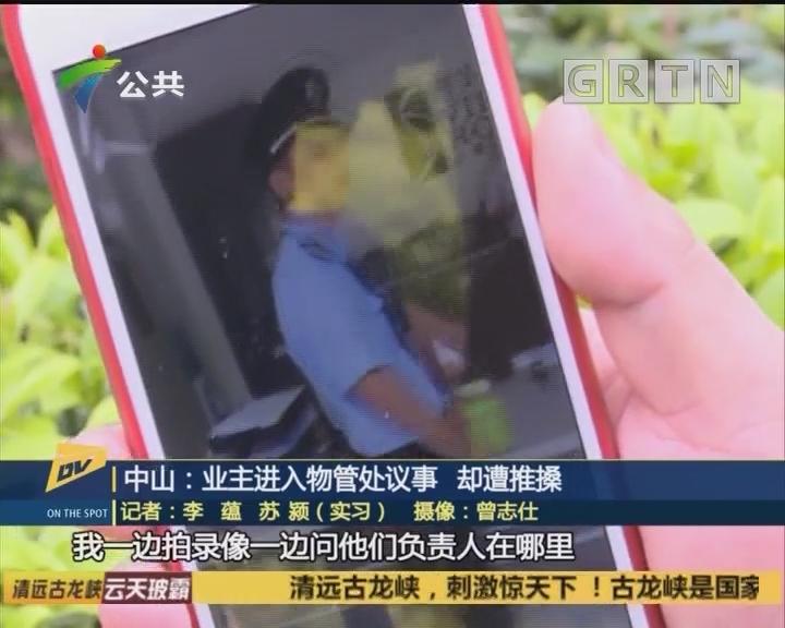 中山:业主进入物管处议事 却遭推操
