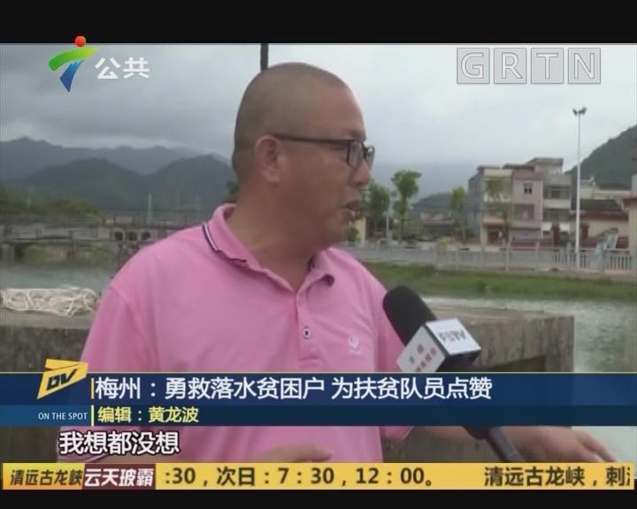 梅州:勇救落水貧困戶 為扶貧隊員點贊