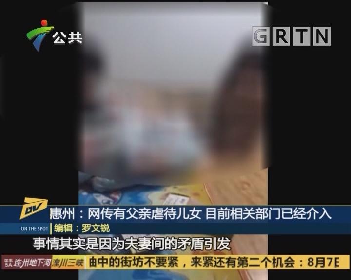 惠州:网传有父亲虐待儿女 目前相关部门已经介入