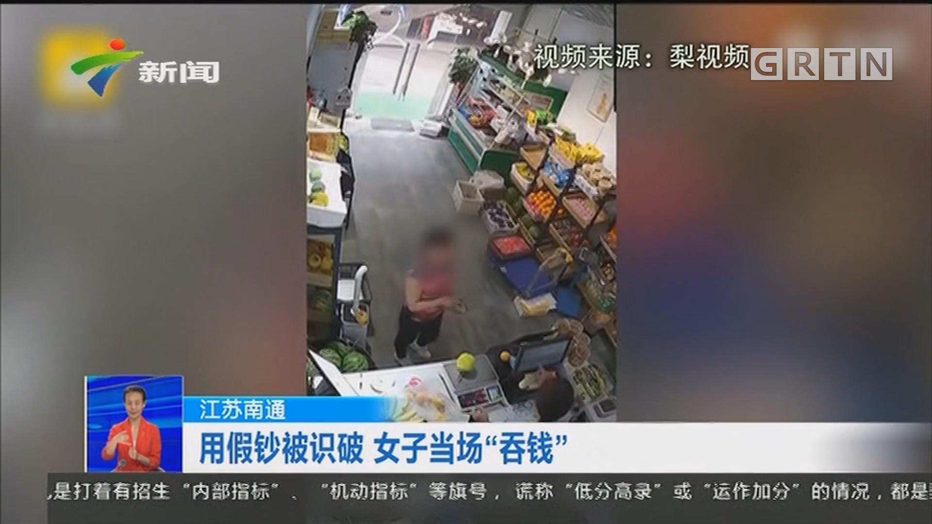 """江苏南通:用假钞被识破 女子当场""""吞钱"""""""