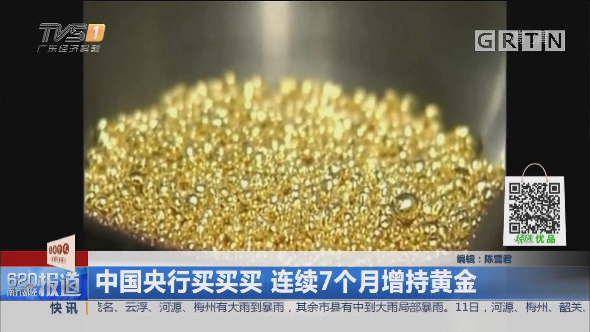 中国央行买买买 连续7个月增持黄金