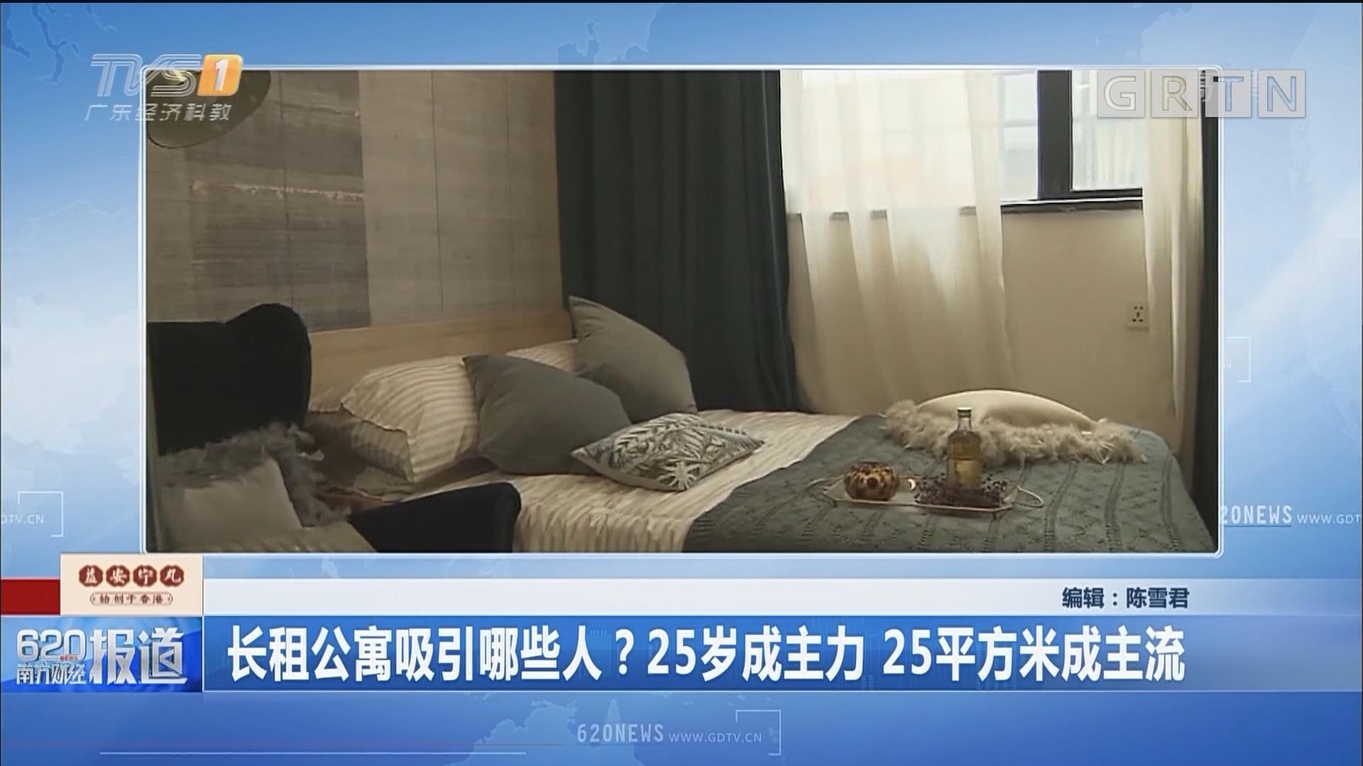 长租公寓吸引哪些人?25岁成主力 25平方米成主流