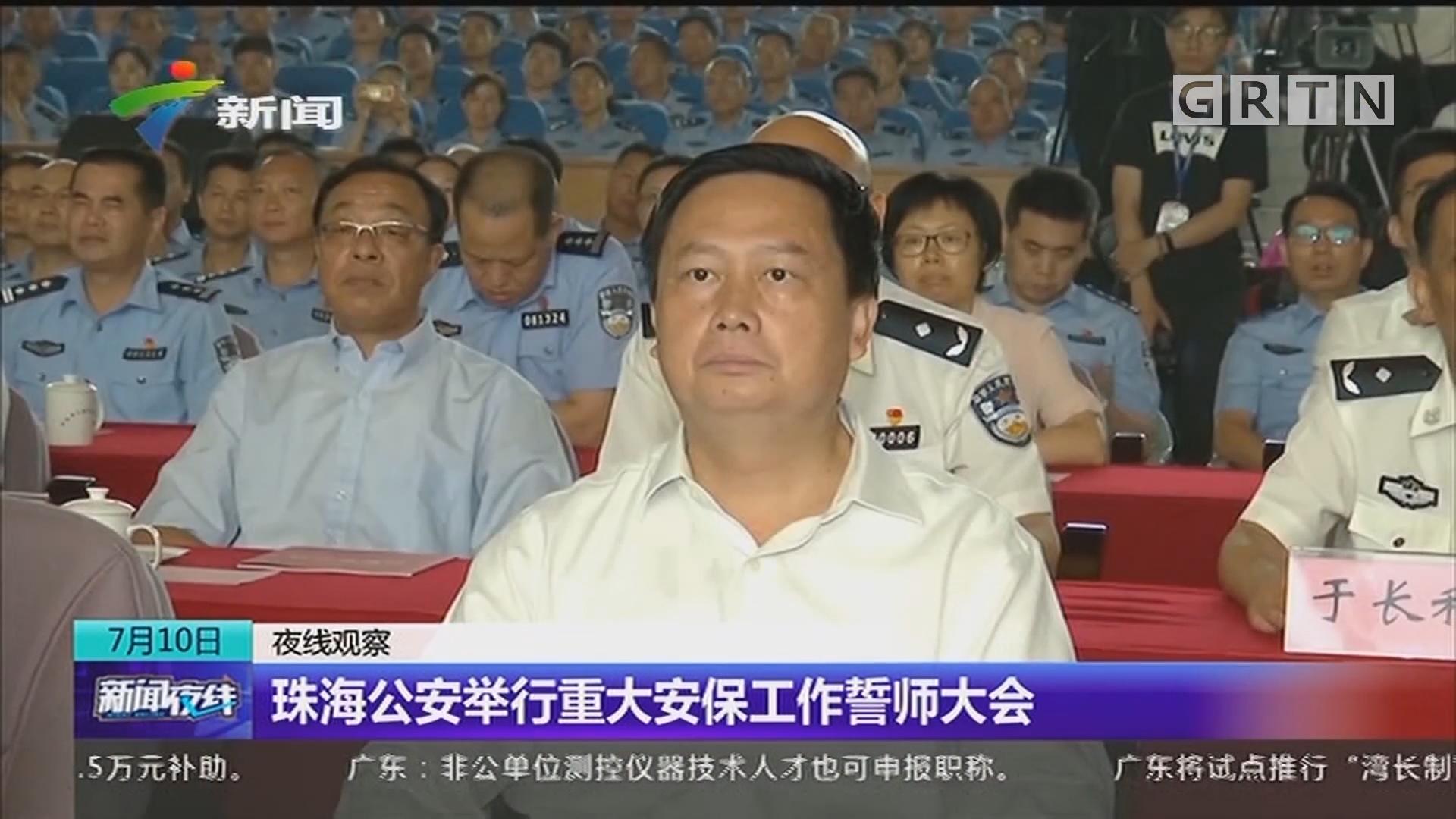 珠海公安举行重大安保工作誓师大会