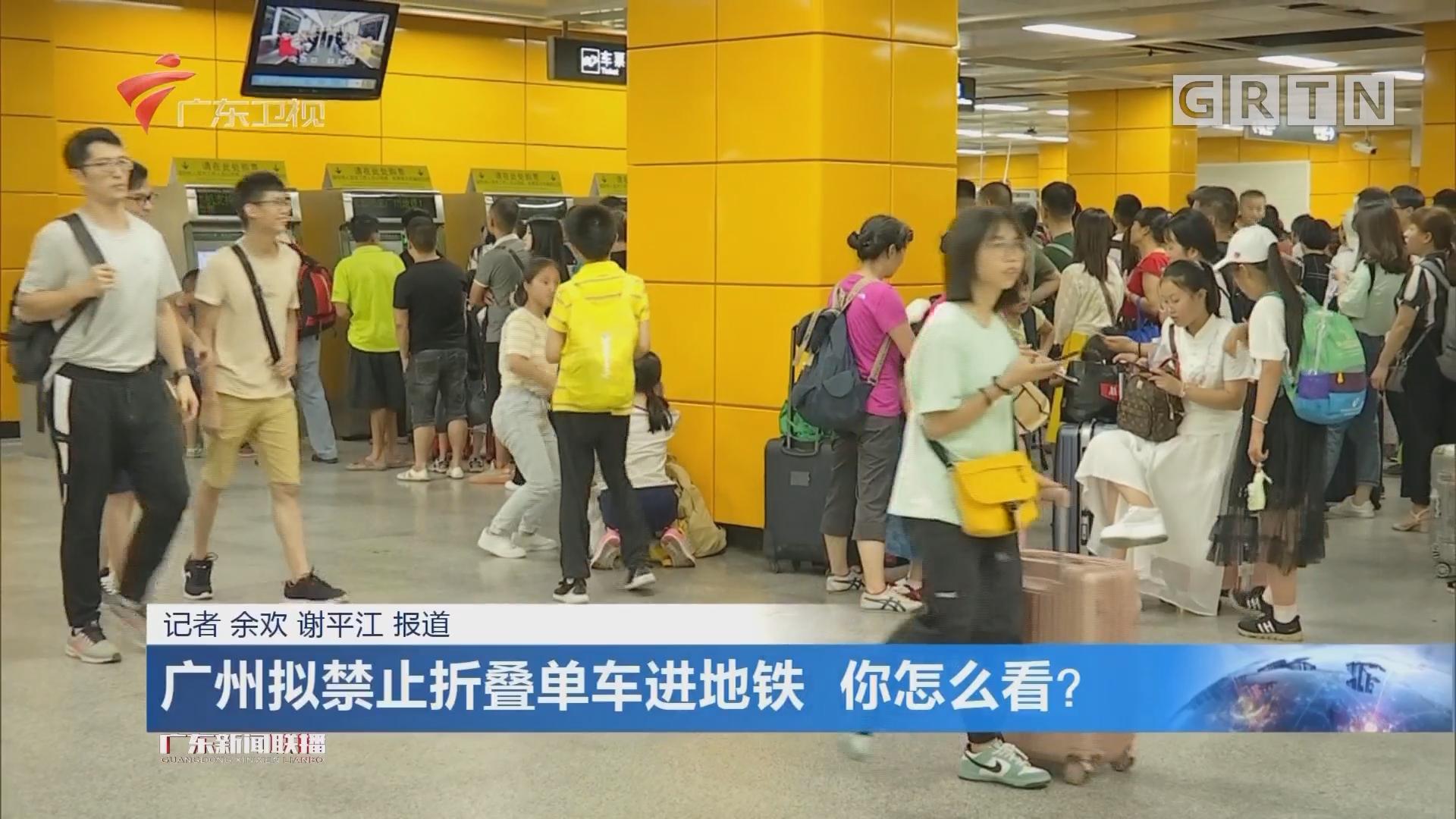 广州拟禁止折叠单车进地铁 你怎么看?