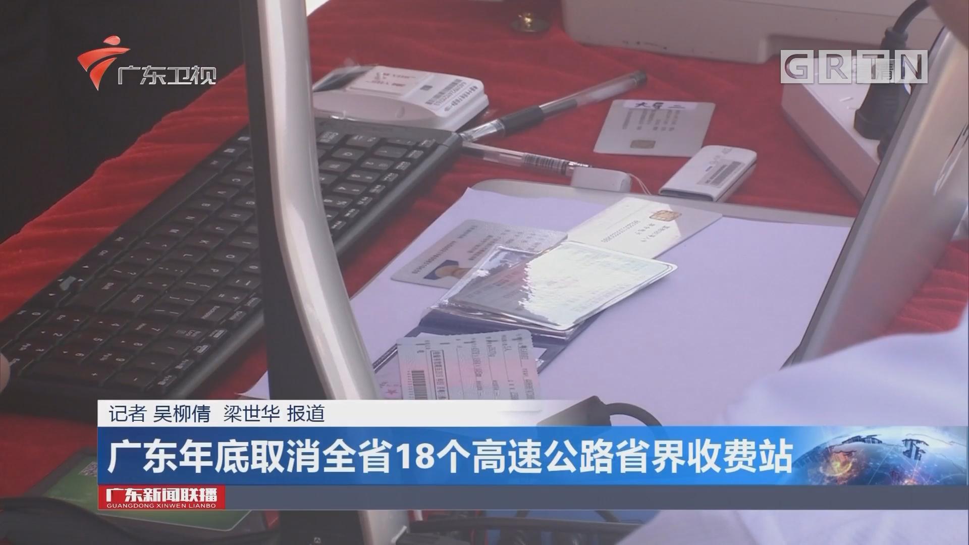 广东年底取消全省18个高速公路省界收费站