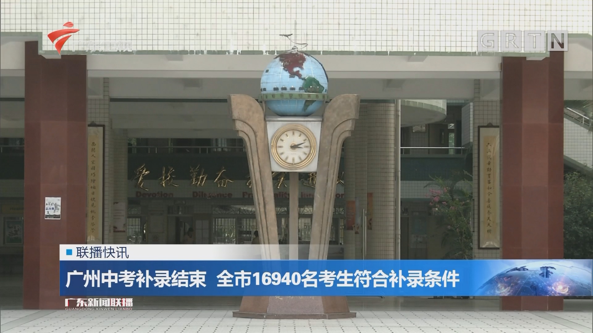 广州中考补录结束 全市16940名考生符合补录条件