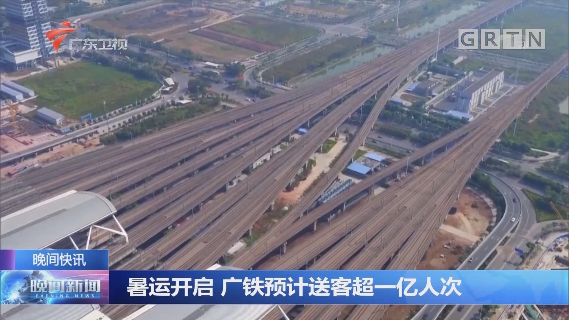 暑运开启 广铁预计送客超一亿人次