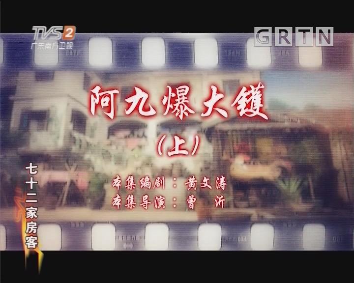 [2019-07-13]七十二家房客:阿九爆大鑊(上)