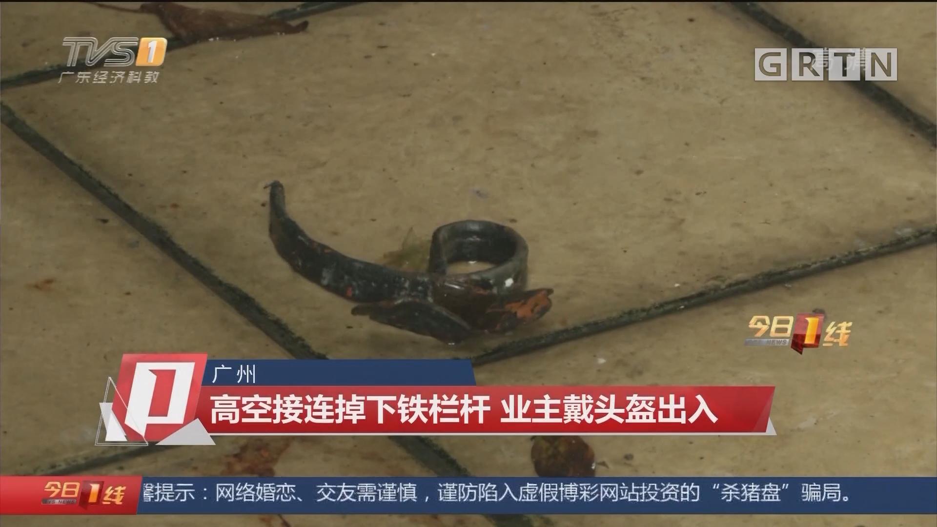 广州:高空接连掉下铁栏杆 业主戴头盔出入