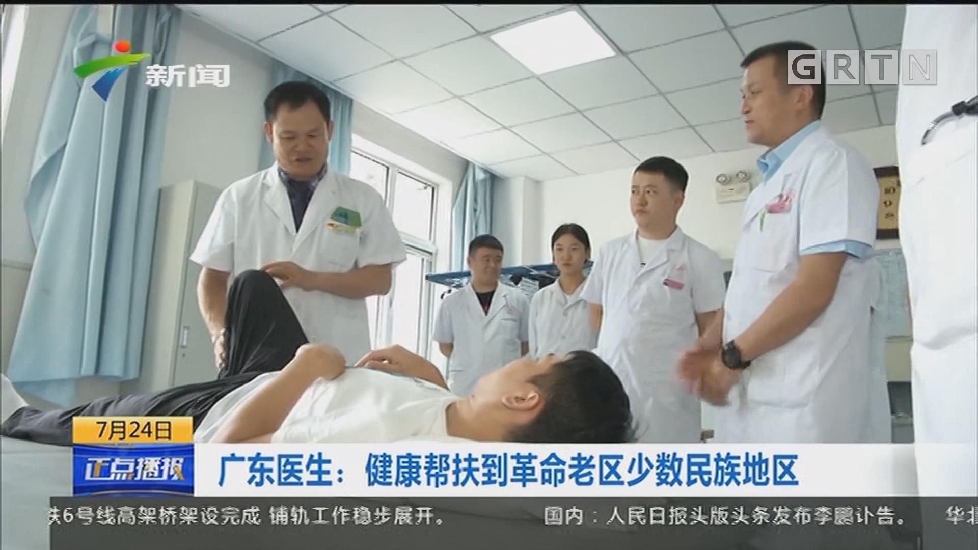 广东医生:健康帮扶到革命老区少数民族地区