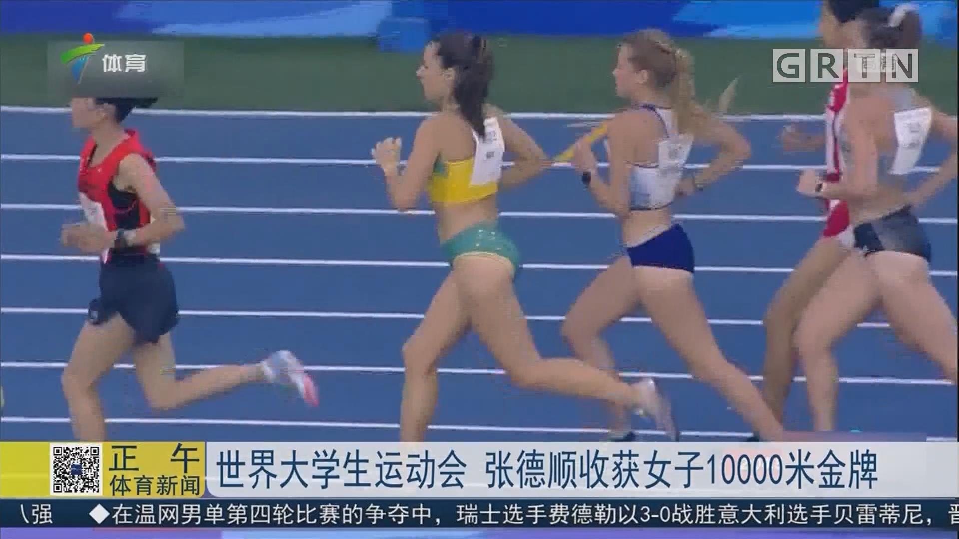 世界大学生运动会 张德顺收获女子10000米金牌