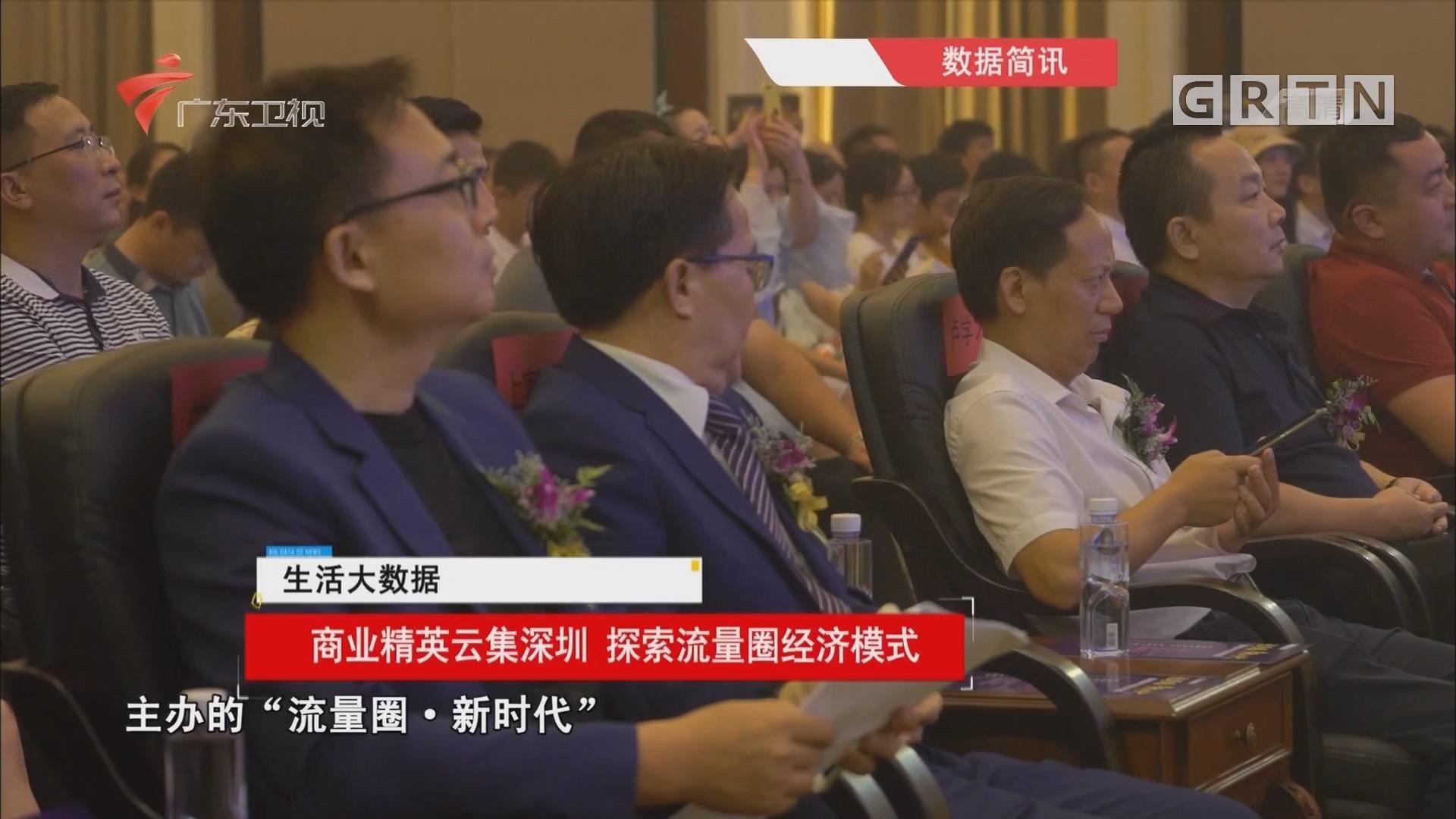 商业精英云集深圳 探索流量圈经济模式