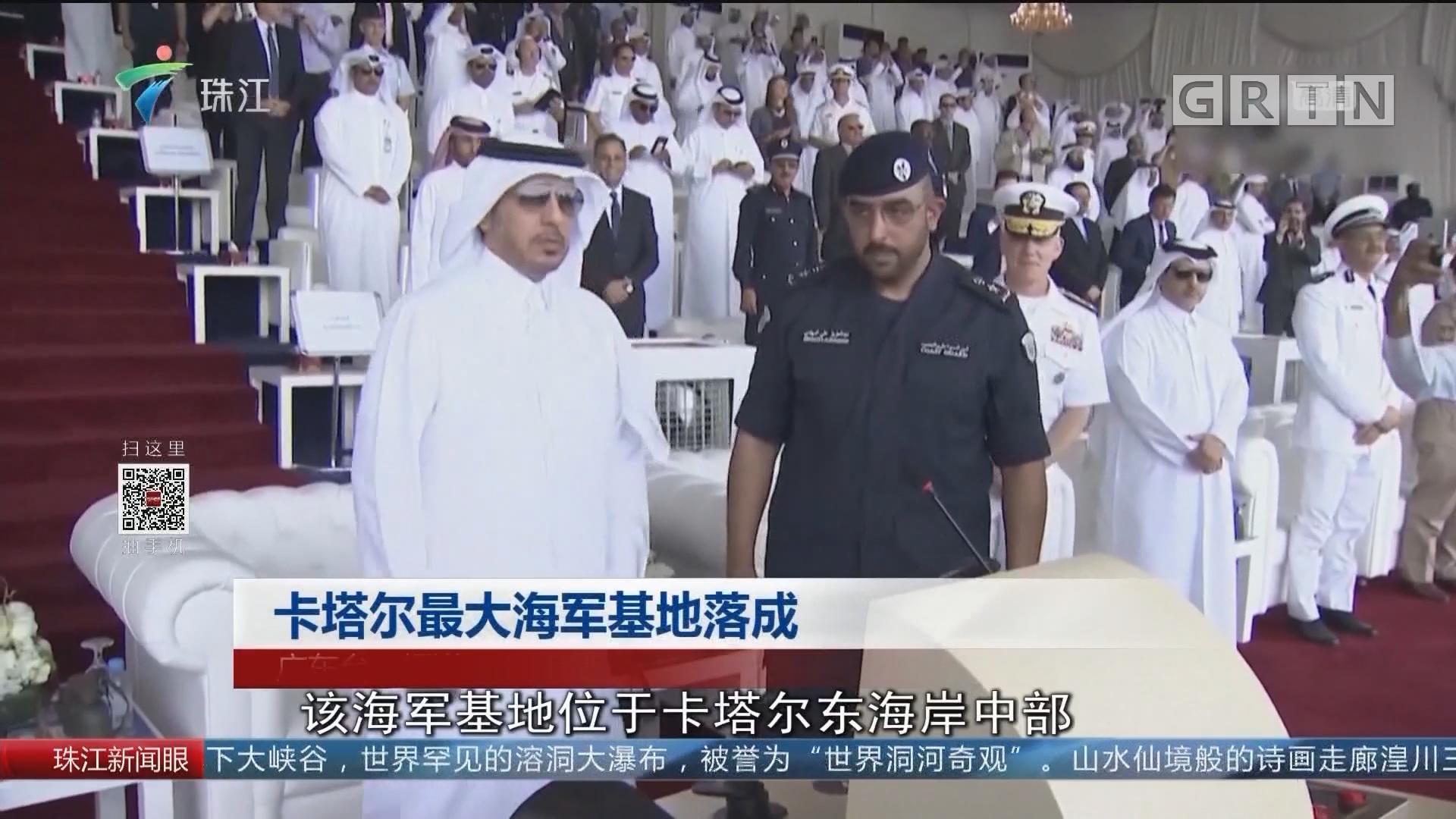 卡塔爾最大海軍基地落成