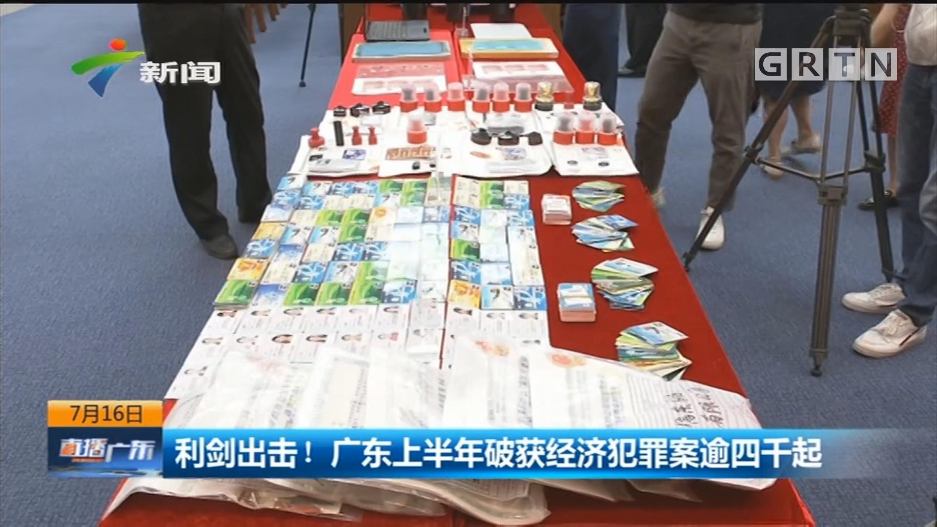 利剑出击!广东上半年破获经济犯罪案逾四千起