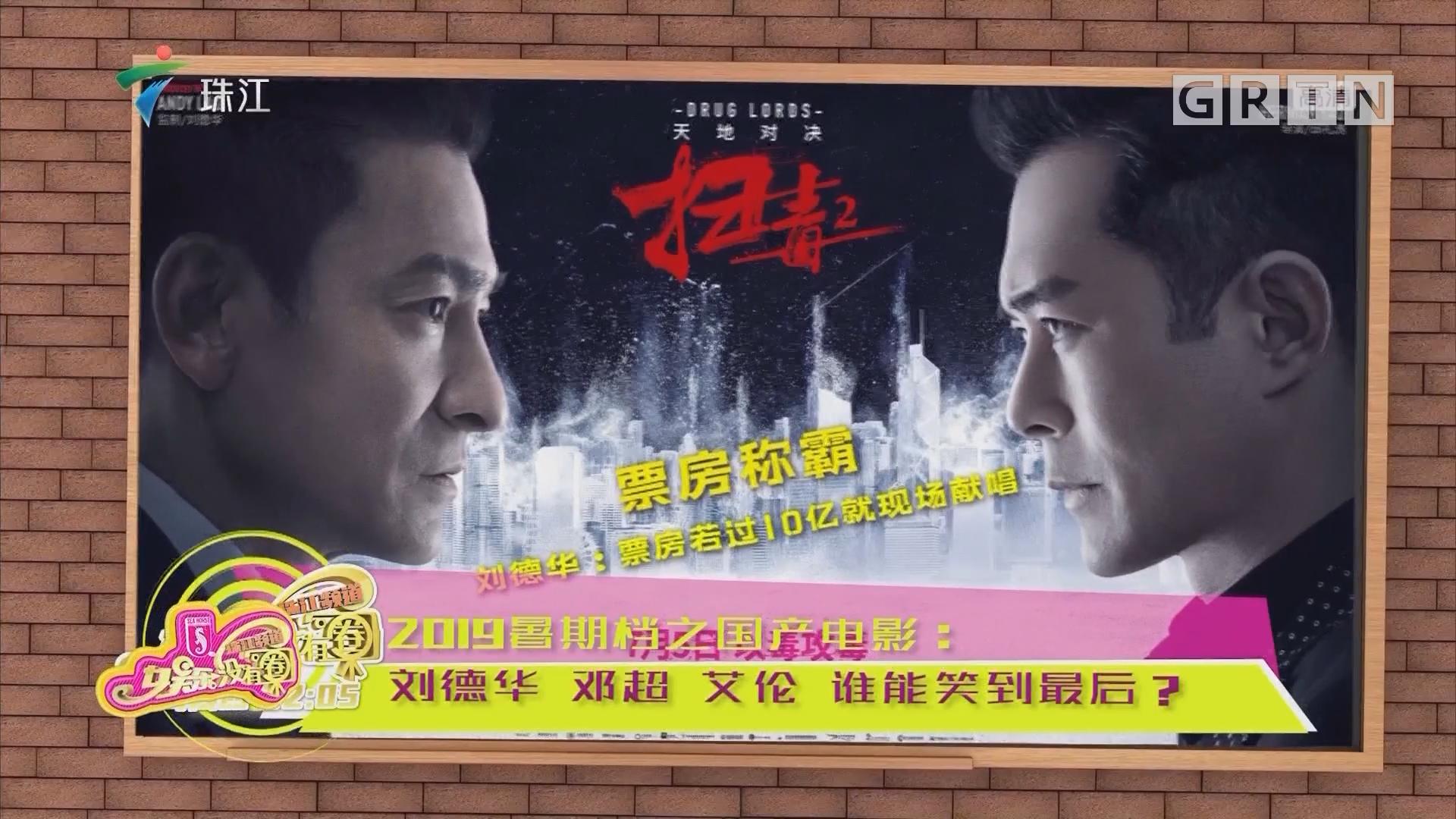 2019暑期档之国产电影:刘德华 邓超 艾伦 谁能笑到最后?