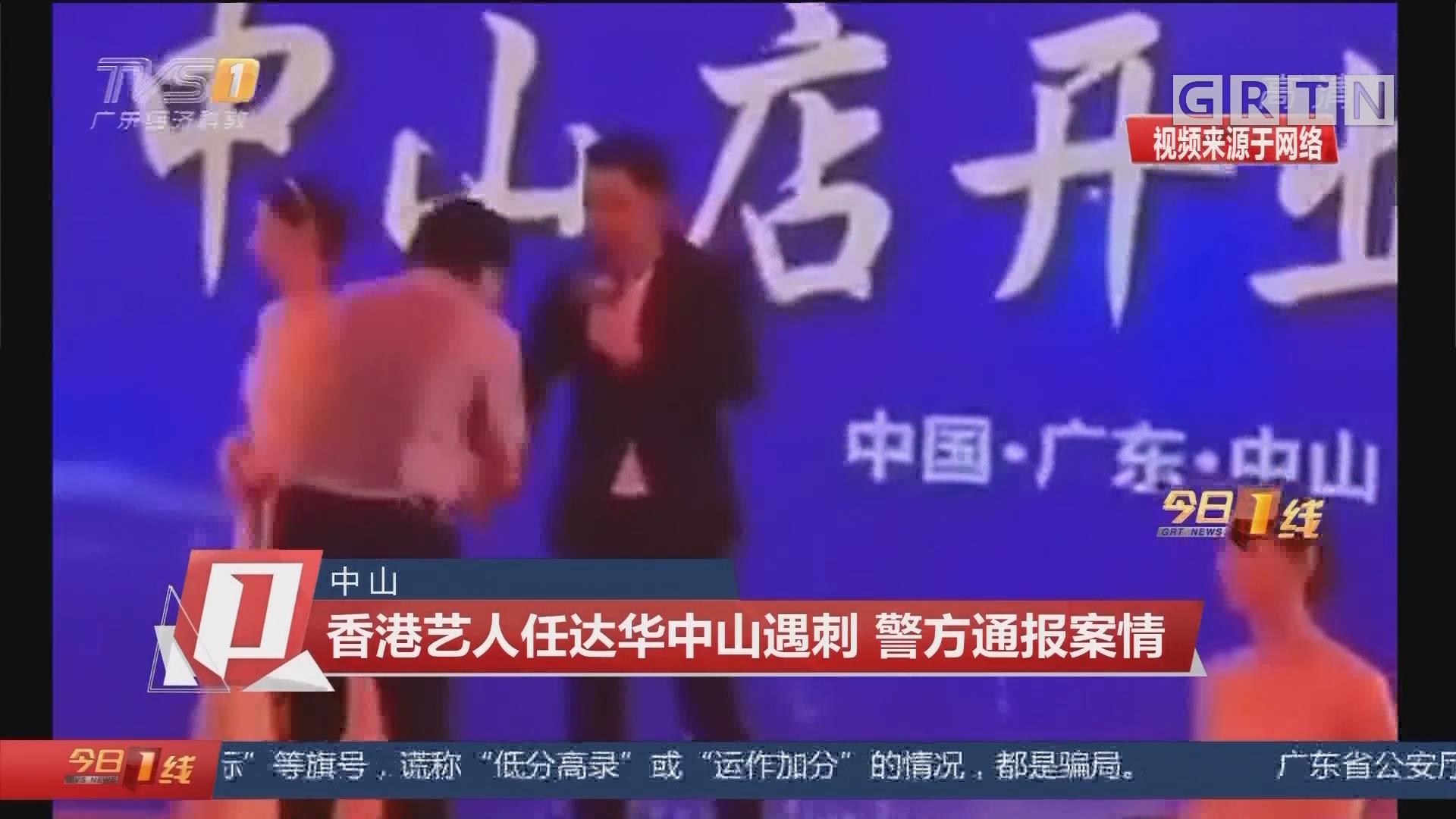 中山:香港藝人任達華中山遇刺 警方通報案情