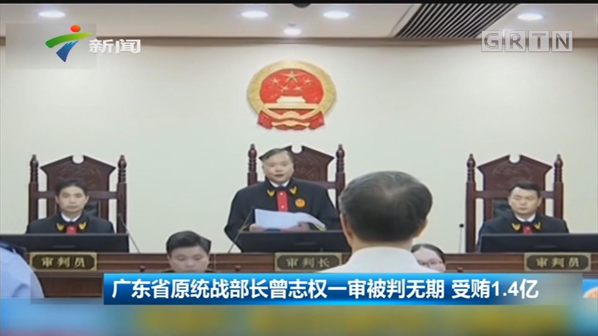 广东省原统战部长曾志权一审被判无期 受贿1.4亿