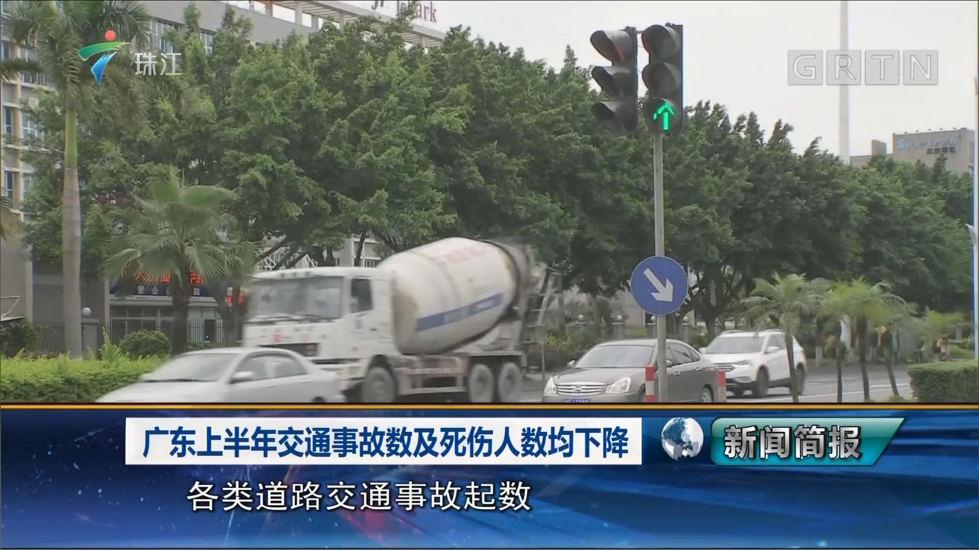 广东上半年交通事故数及死伤人数均下降