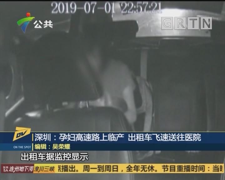 深圳:孕妇高速路上临产 出租车飞速送往医院