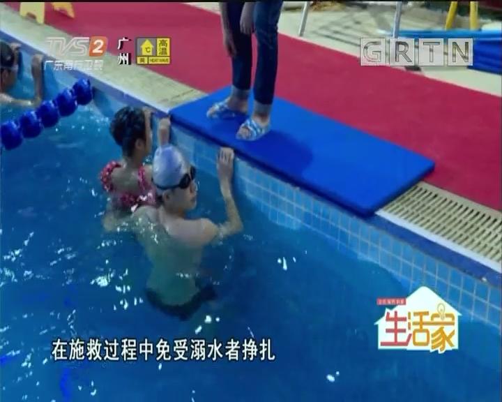 """健康生活家:""""游泳溺水怎么办"""""""