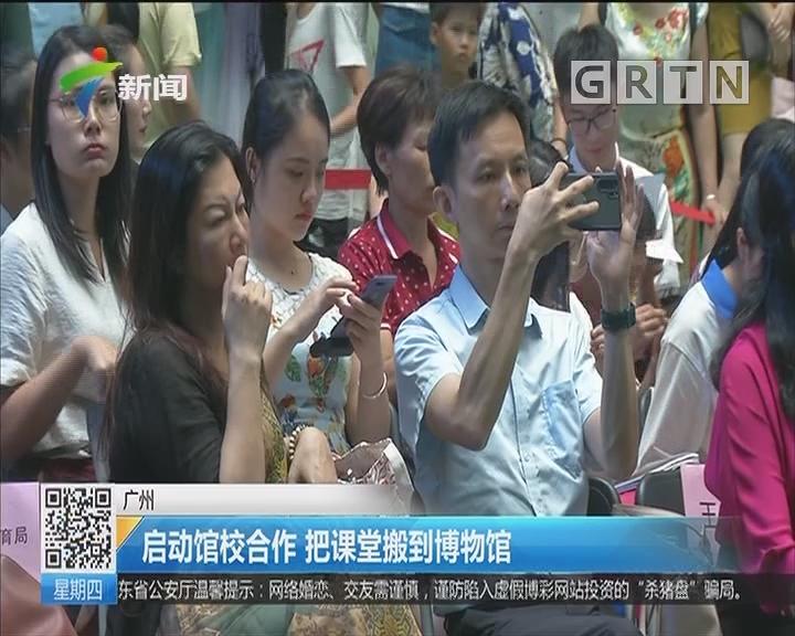 广州:启动馆校合作 把课堂搬到博物馆