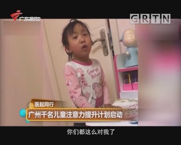 廣州千名兒童注意力提升計劃啟動