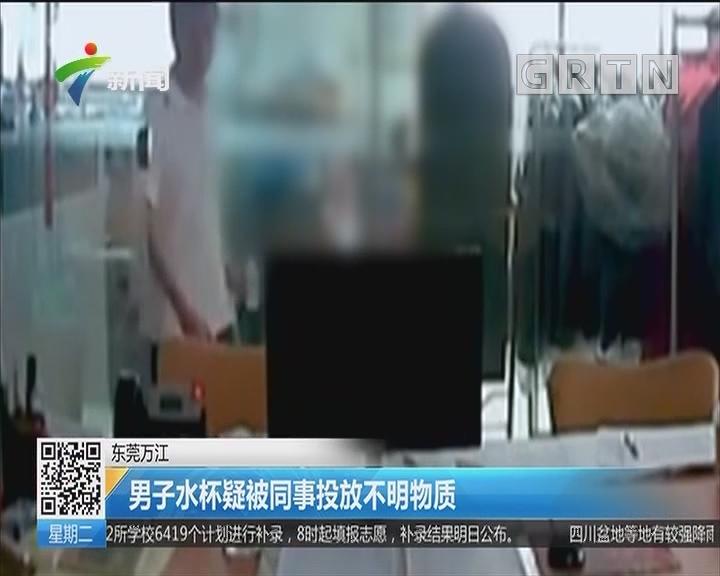 东莞万江:男子水杯疑被同事投放不明物质