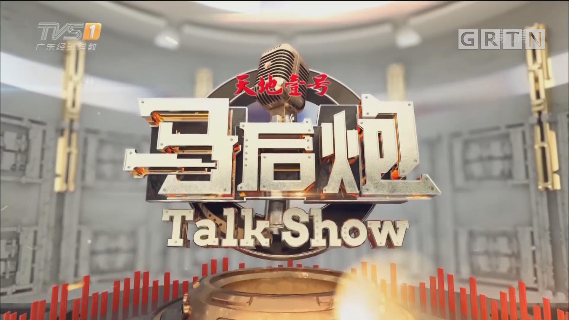 """[HD][2019-07-04]馬后炮:貴州茅臺""""國酒門""""拆除""""國酒""""字樣"""