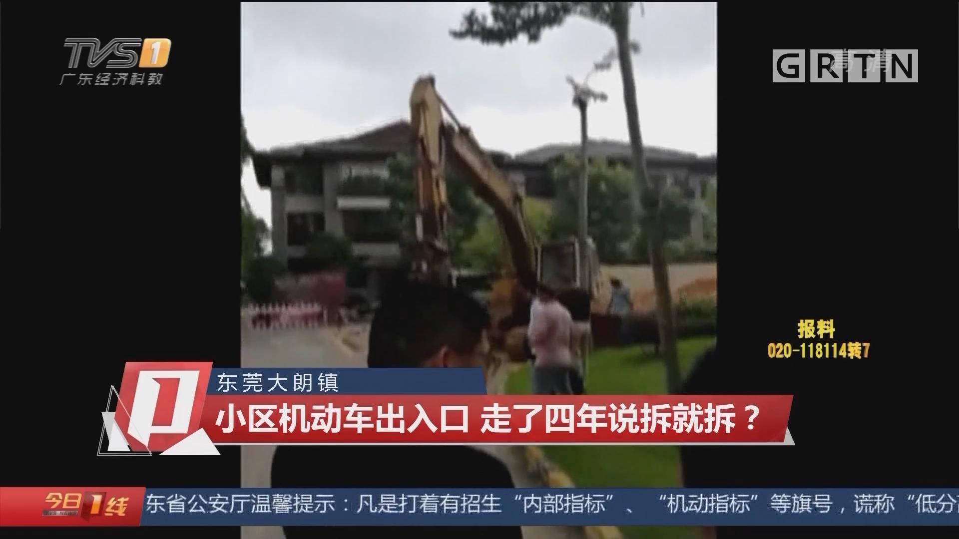 东莞大朗镇:小区机动车出入口 走了四年说拆就拆?