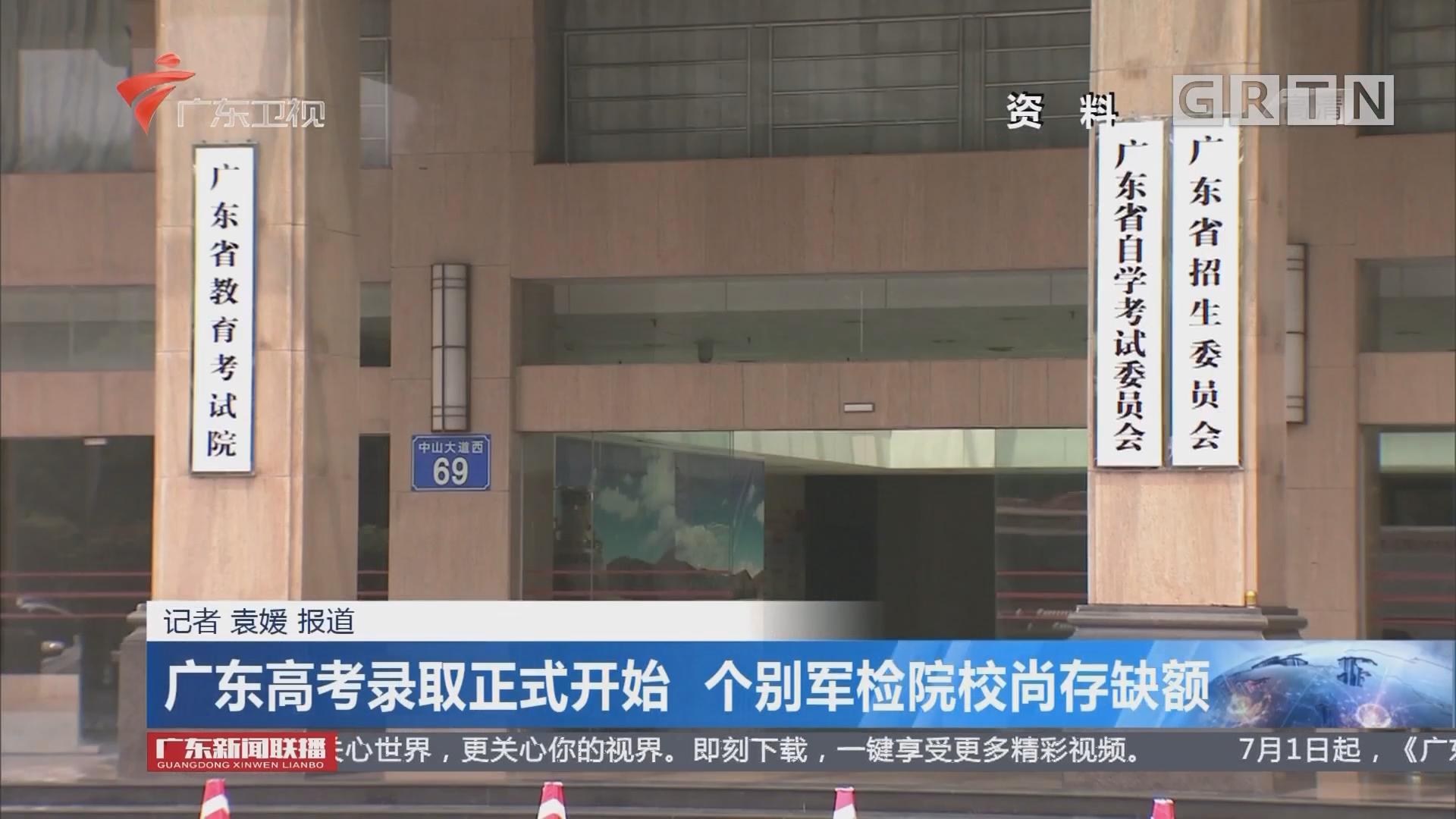 广东高考录取正式开始 个别军检院校尚存缺额