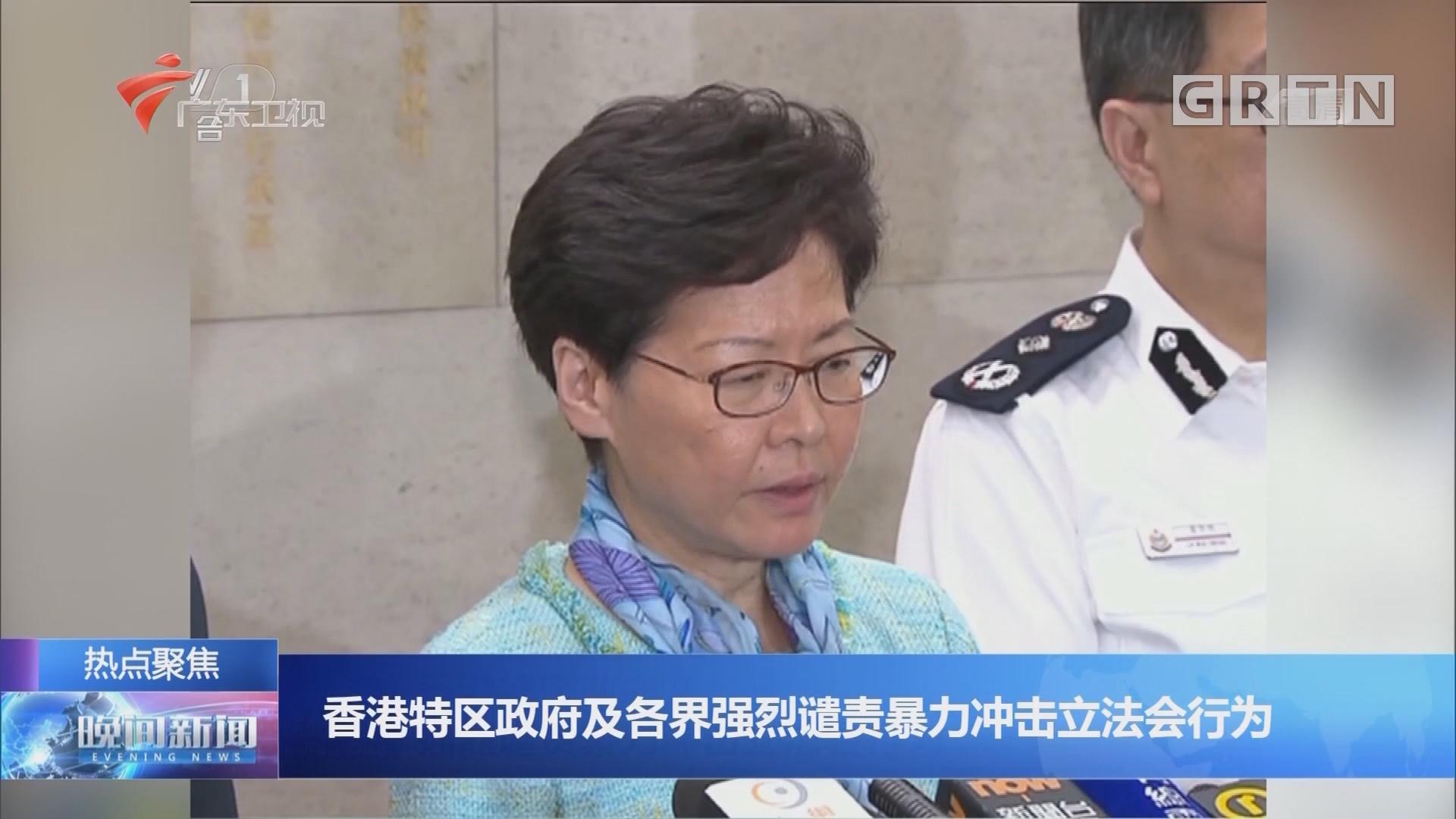 香港特区政府及各界强烈谴责暴力冲击立法会行为