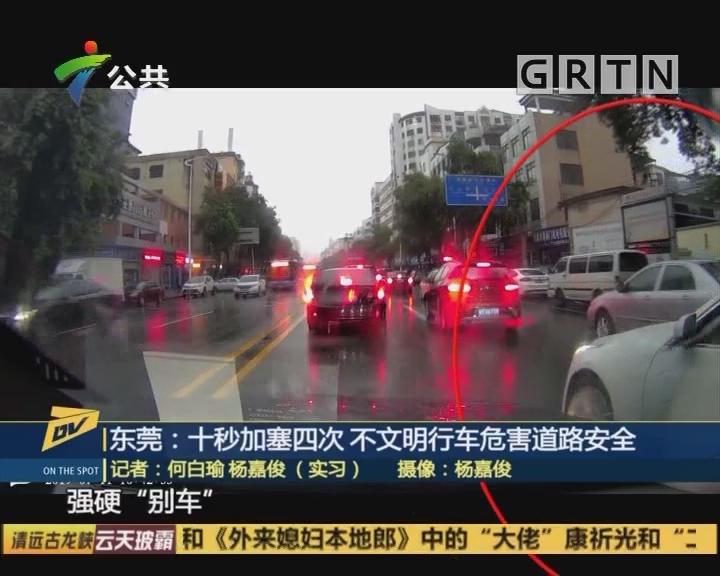 東莞:十秒加塞四次 不文明行車危害道路安全