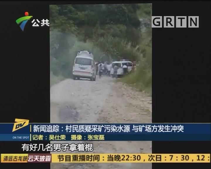 新闻追踪:村民质疑采矿污染水源 与矿场方发生冲突