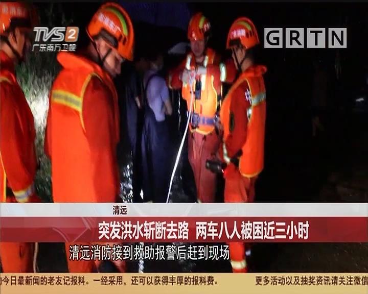 清远:突发洪水斩断去路 两车八人被困近三小时