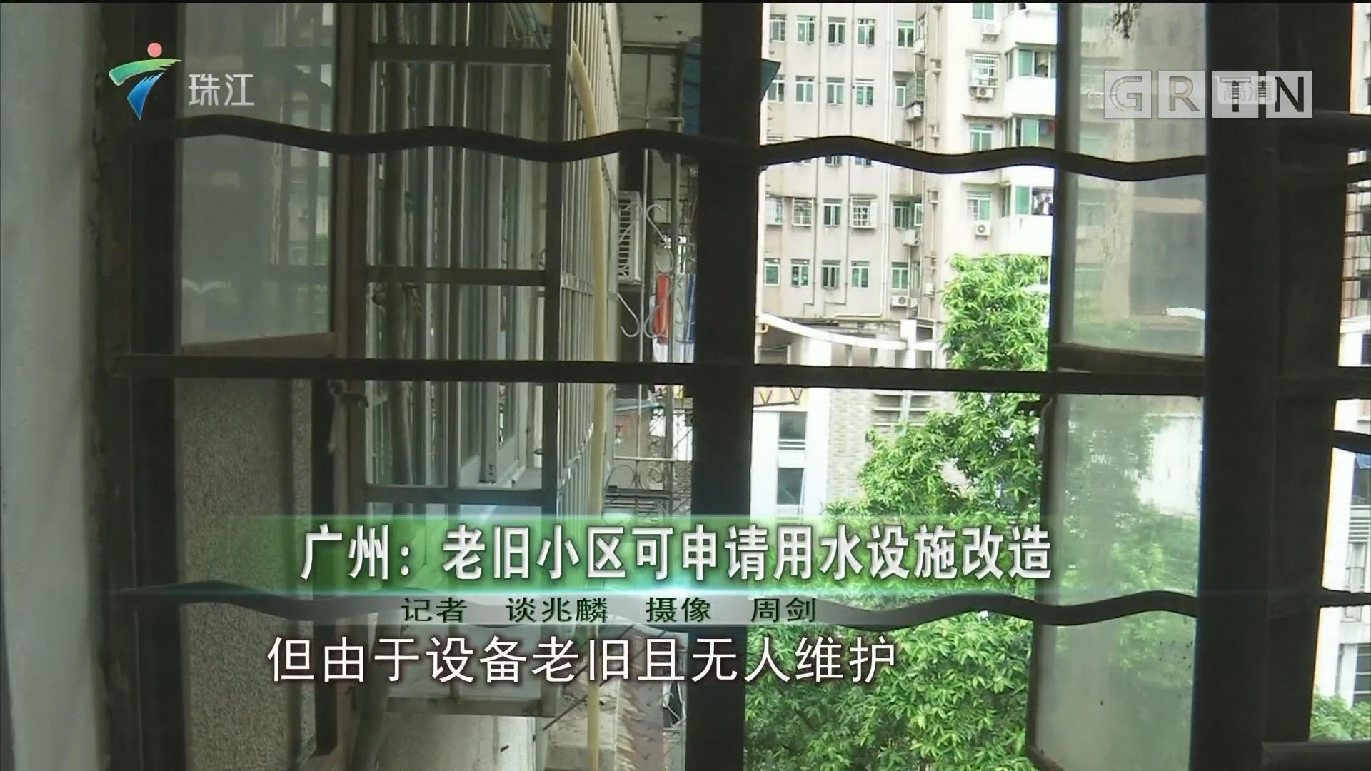广州:老旧小区可申请用水设施改造