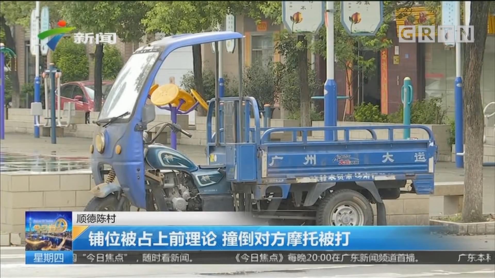 顺德陈村:铺位被占上前理论 撞倒对方摩托被打