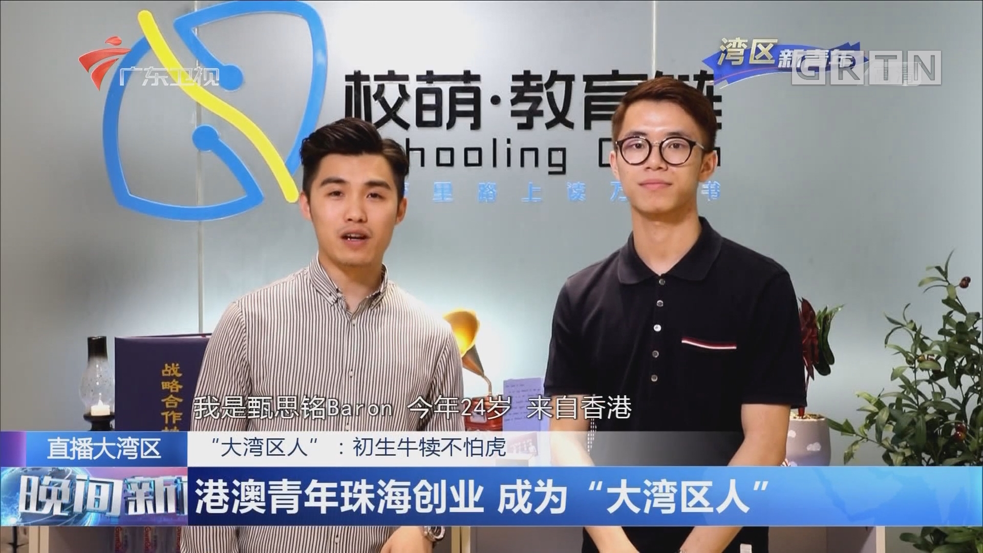 """""""大湾区人"""":初生牛犊不怕虎 港澳青年珠海创业 成为""""大湾区人"""""""