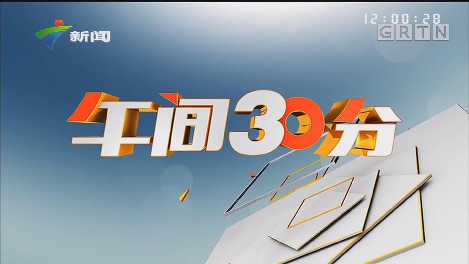 """[HD][2019-07-18]午间30分:中央气象台:""""丹娜丝""""将从台湾岛以东洋面北上"""