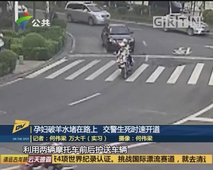 孕妇破羊水堵在路上 交警生死时速开道