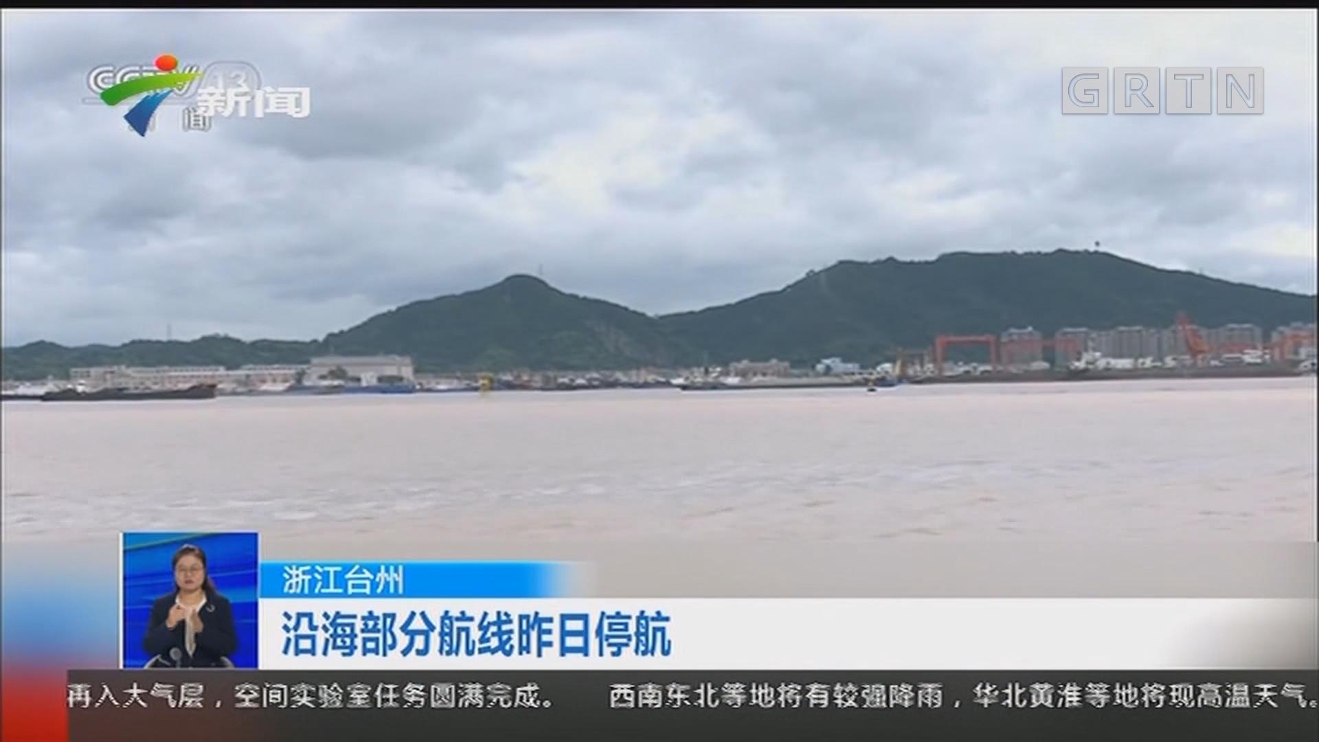 浙江台州:沿海部分航线昨日停航
