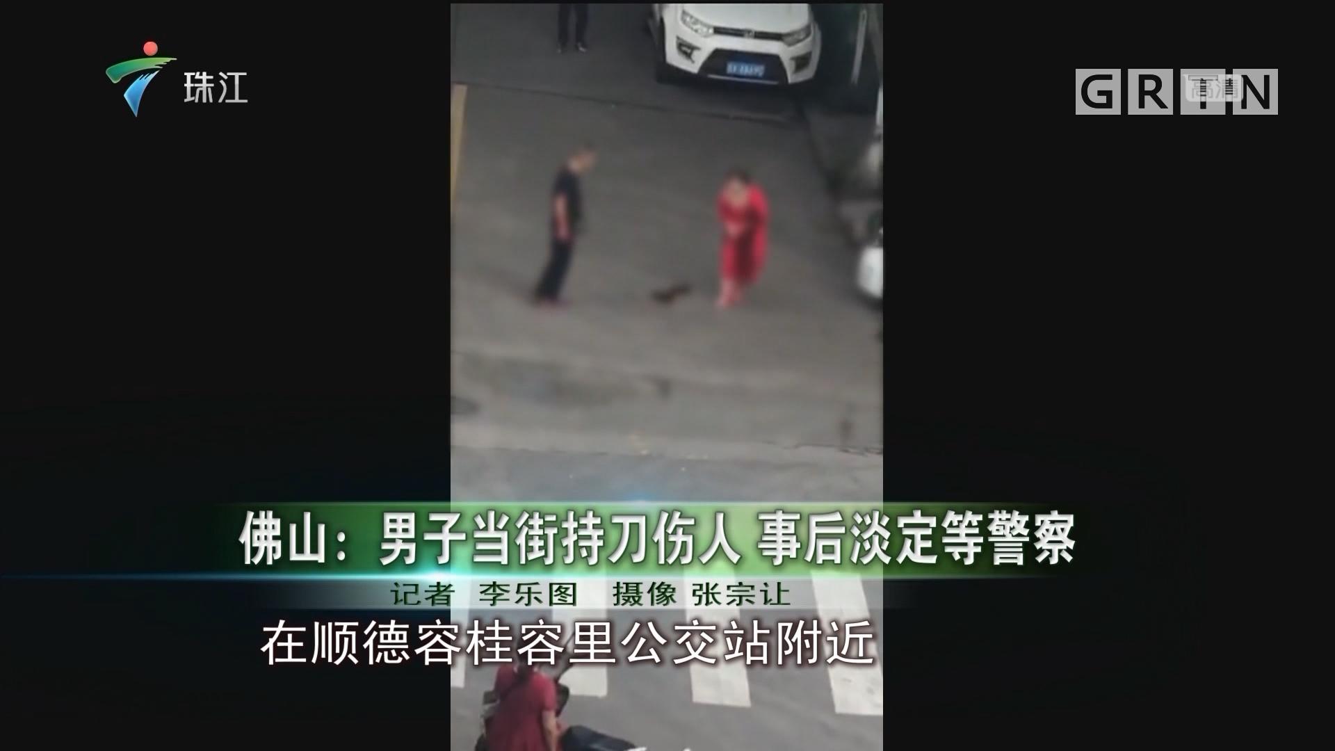 佛山:男子當街持刀傷人 事后淡定等警察