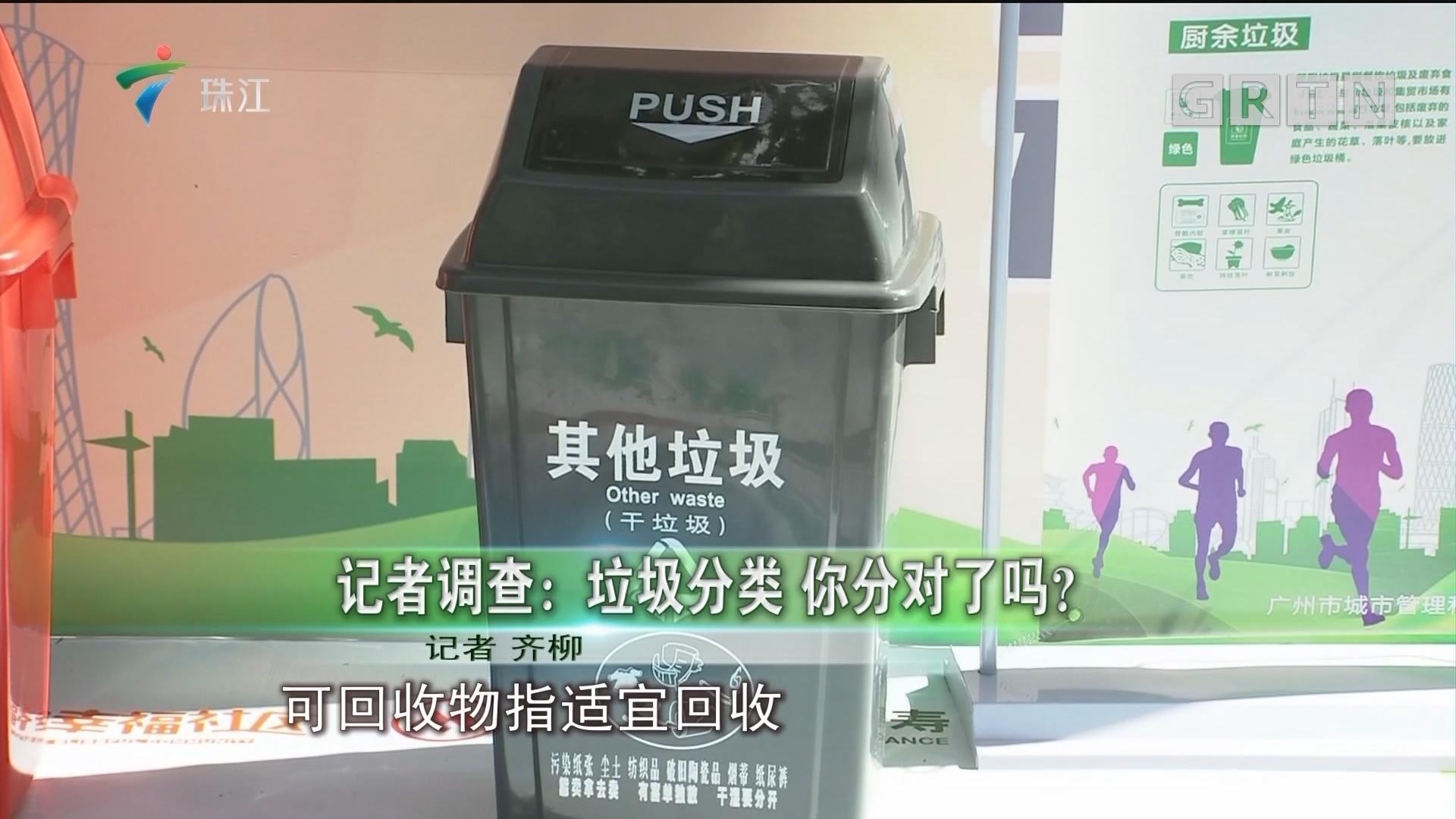 记者调查:垃圾分类 你分对了吗?